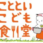 【5/20(土)】つくろいボランディア募集セミナー@ことといこども食堂
