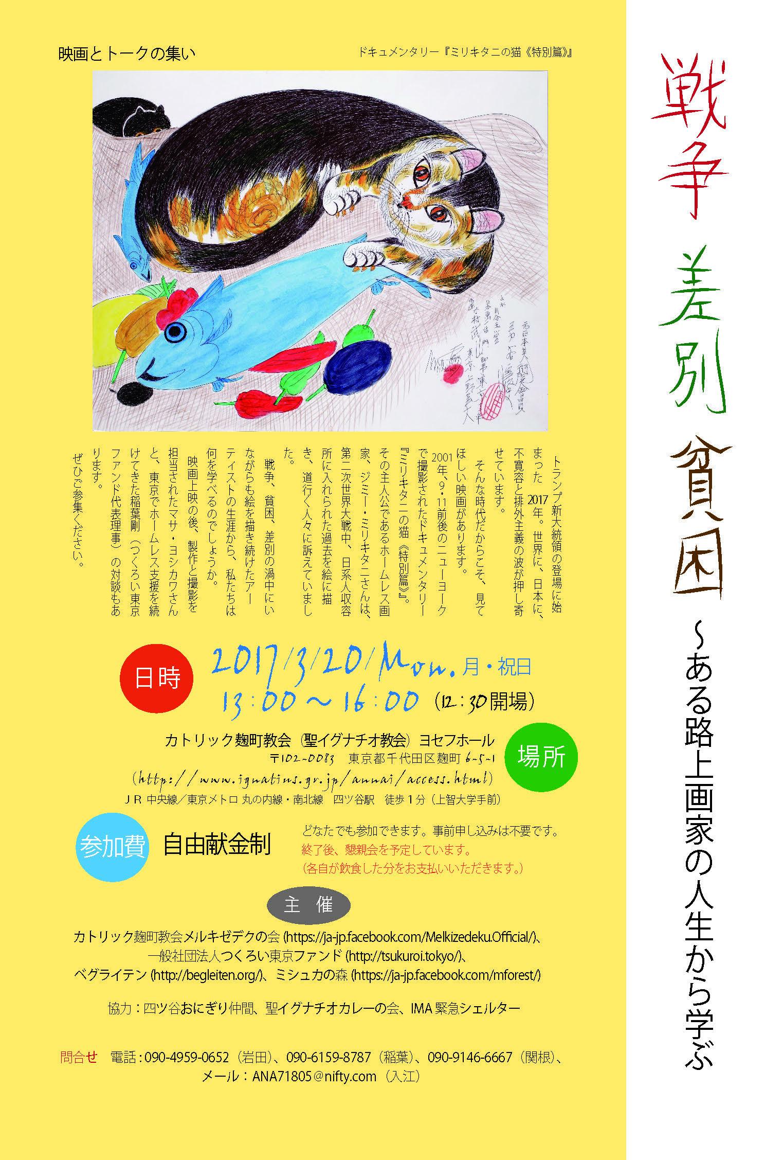 【イベント案内】3月20日(月・祝) 映画とトークの集い「戦争、差別、貧困~ある路上画家の人生から学ぶ」