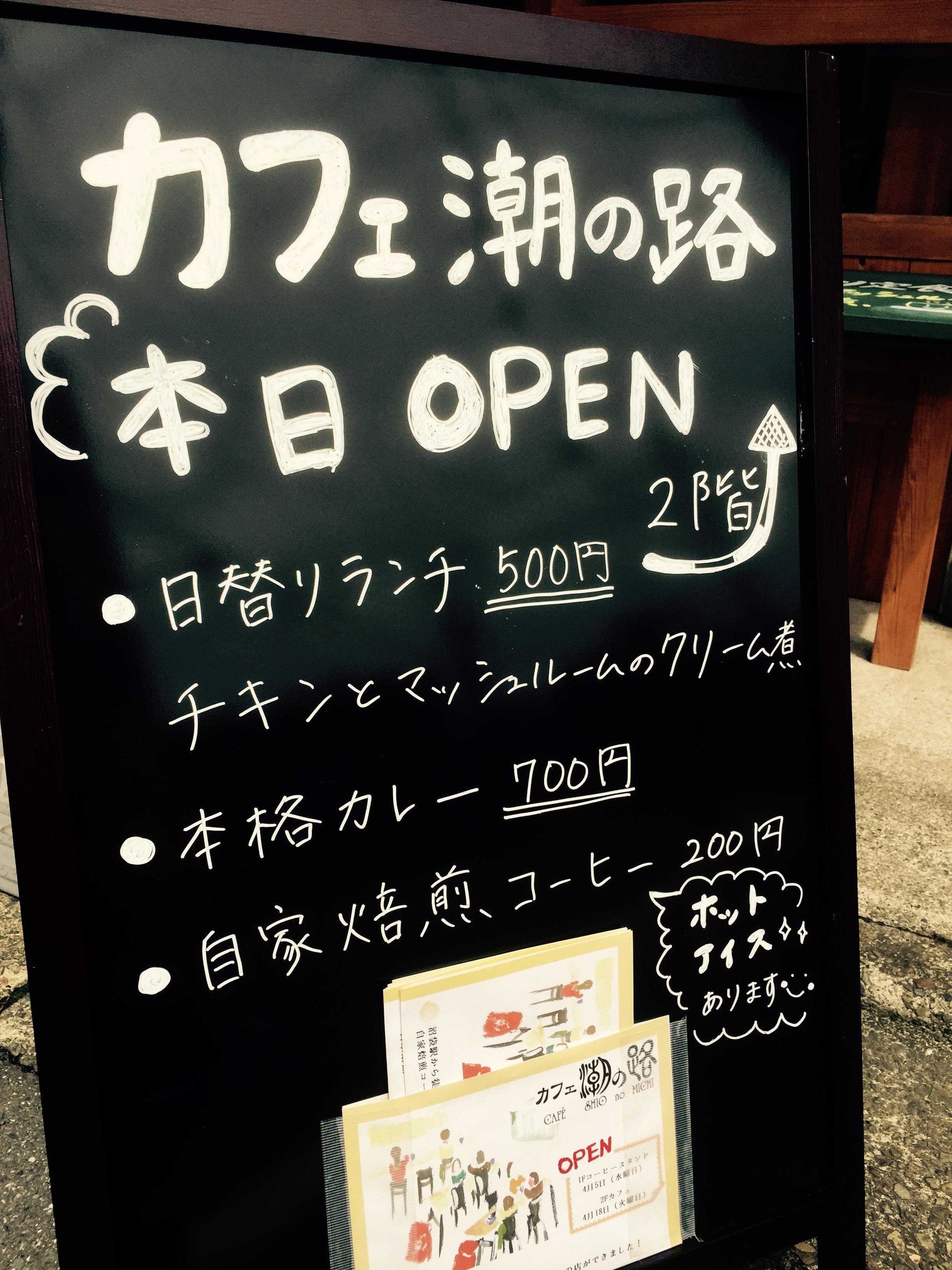 「カフェ潮の路」、ついにオープン!オンラインショップも始動しています。