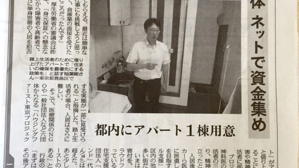 【2016年8月29日】 「路上生活者に『まず住まいを』」 ハウジングファーストの紹介記事が東京新聞に掲載