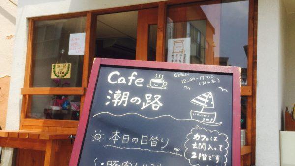 商業界オンラインでカフェ潮の路が紹介されました。