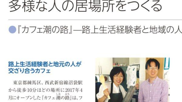 研究広報誌「アド・スタディーズ」Vol.62にカフェ潮の路の紹介記事が掲載