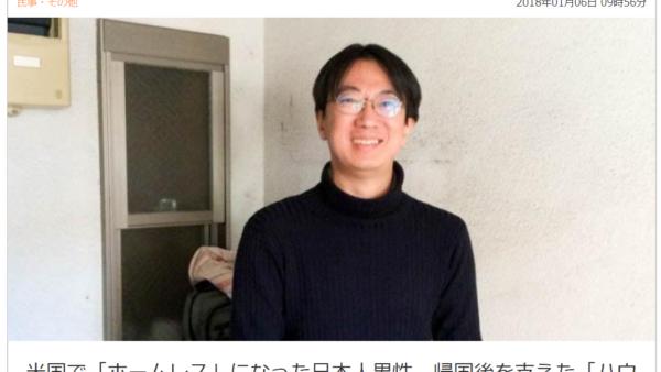 弁護士ドットコムにつくろい東京ファンドの紹介記事が掲載