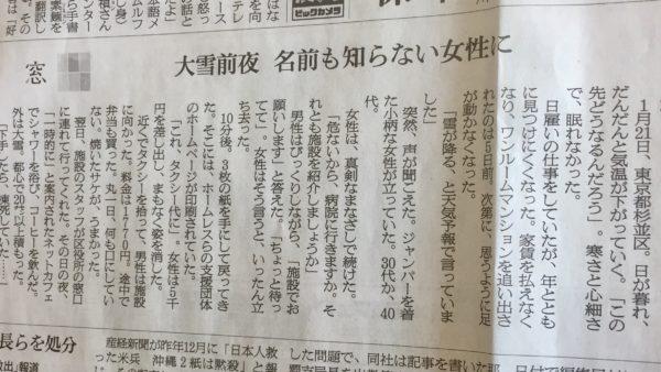 朝日新聞「窓」欄に、つくろい東京ファンドが支援した男性の経験談が掲載