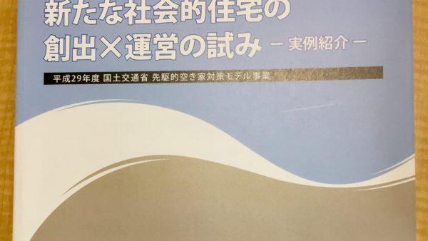 『新たな社会的住宅の創出×運営の試み』(NPOコレクティブハウジング社)の事例として取り上げられました。