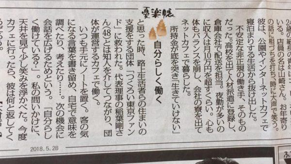 毎日新聞の夕刊コラムでカフェ潮の路で働く若者が紹介されました。