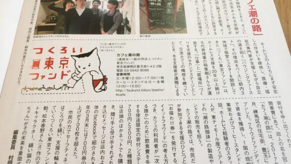 市民活動総合情報誌『ウォロ』6・7月号でカフェ潮の路が取り上げられました。