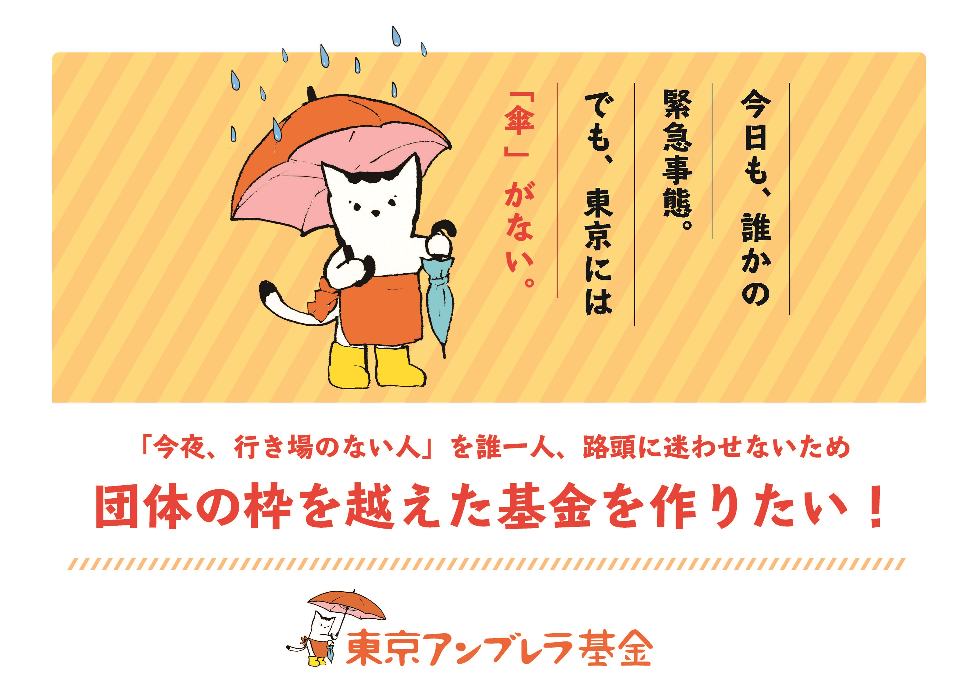 【緊急支援報告】ネットカフェ生活者と携帯電話