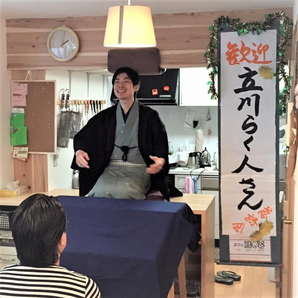 カフェ潮の路を支える人たち~ご近所編(2)落語家 立川らく人さん