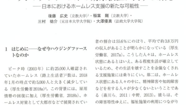 「貧困研究」23号に「ハウジングファーストの効果検証に関する研究」が掲載されました。