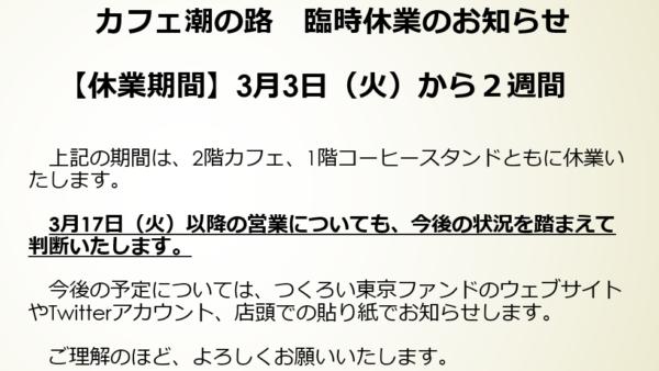 【カフェ潮の路】臨時休業のお知らせ(3月3日から2週間)
