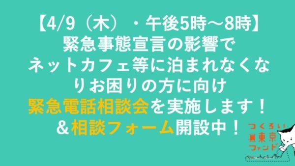 【4/9(木)・午後5時〜8時】緊急事態宣言の影響でネットカフェ等に泊まれなくなり、お困りの方に向け 緊急電話相談会を実施します!&相談フォーム開設中!