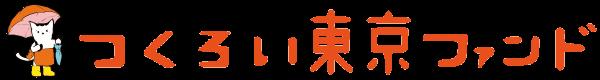 つくろい東京ファンド