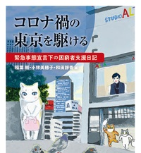 『コロナ禍の東京を駆ける』、好評発売中です!
