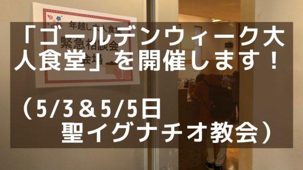 【5/3・5/5】「ゴールデンウィーク大人食堂」開催のご案内(外国人・女性・子ども・誰でも)