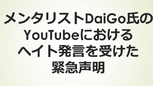 メンタリストDaiGo氏のYouTubeにおけるヘイト発言を受けた緊急声明